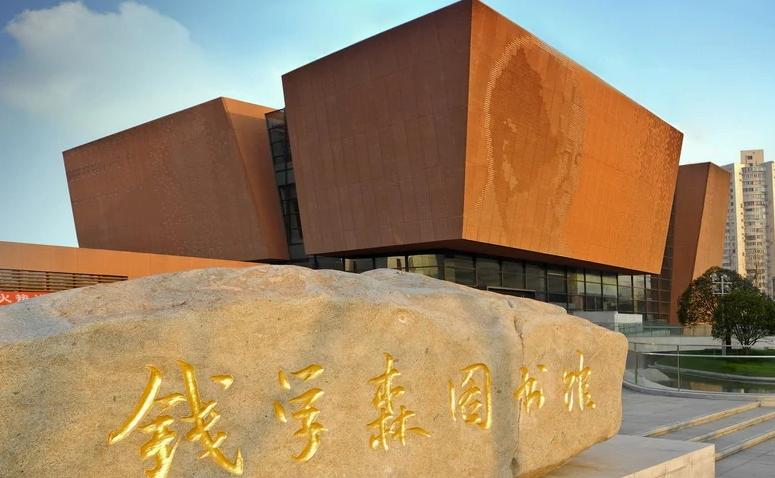 上海红色教育培训基地-钱学森图书馆