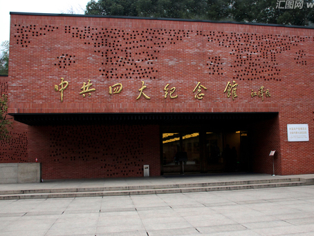 上海党性教育培训基地-中共四大纪念馆