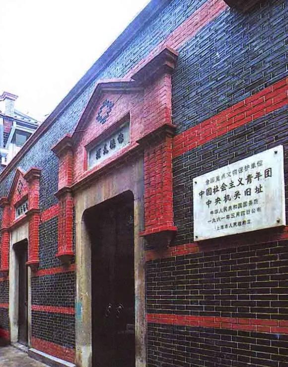 上海党性教育培训基地-中国社会主义青年团中央机关旧址纪念馆