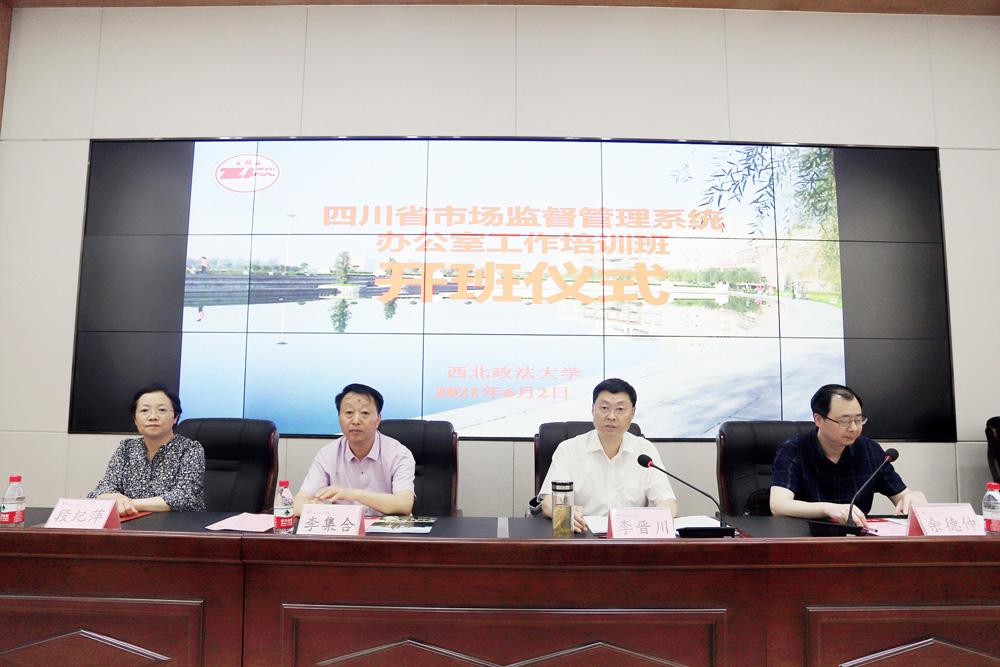四川省市场监管系统办公室工作培训班 在西北政法大学顺利开班