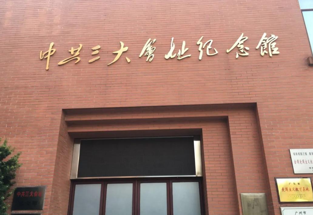 中共三大会址纪念馆-党性教育培训基地