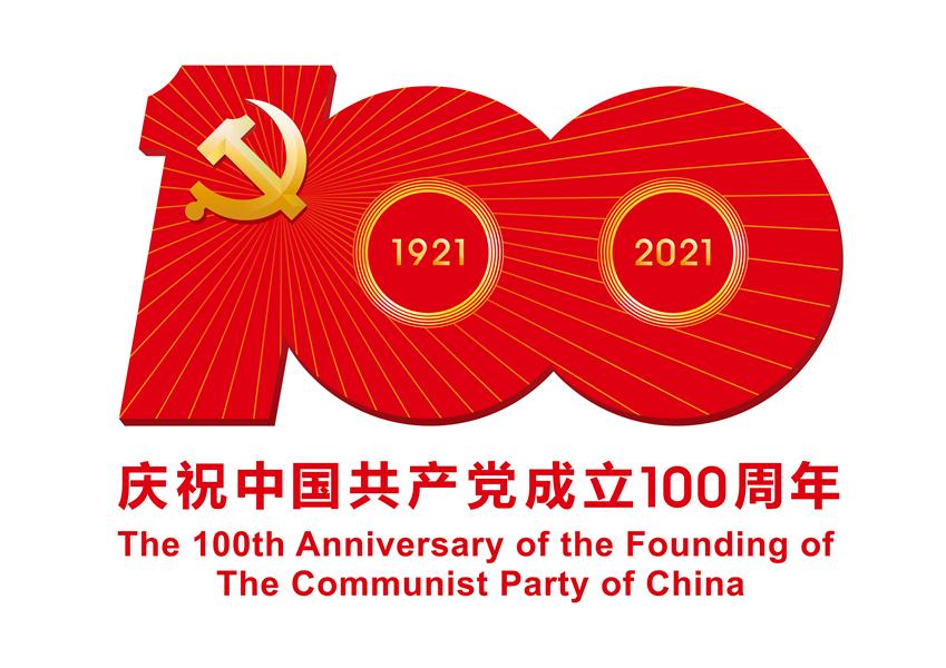 井冈山精神跨越时空 ——学习《论中国共产党历史》(十七)