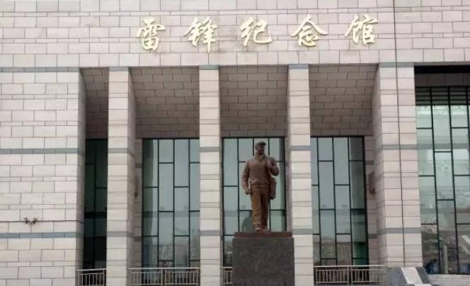 辽宁红色教育培训基地-雷锋纪念馆