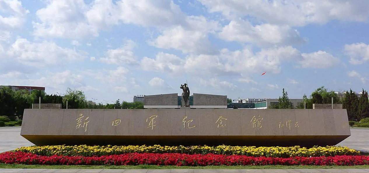 江苏红色教育培训基地-新四军纪念馆
