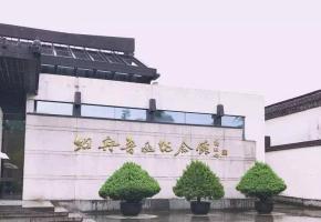 浙江红色教育培训基地-绍兴鲁迅纪念馆