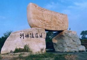 浙江红色教育培训基地-余姚市河姆渡遗址博物馆