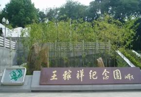 安徽红色教育培训基地-王稼祥纪念园