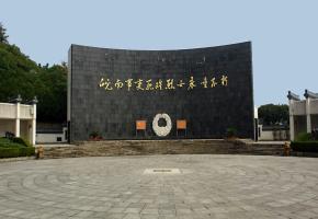 安徽红色教育培训基地-皖南事变烈士陵园