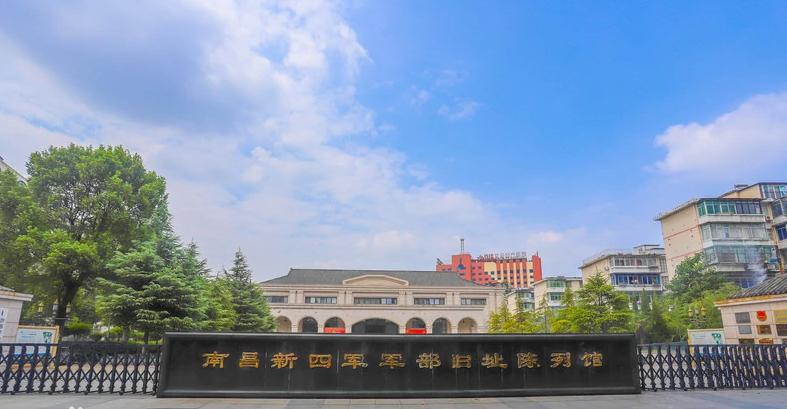 南昌新四军军部旧址陈列馆-江西党性教育培训基地