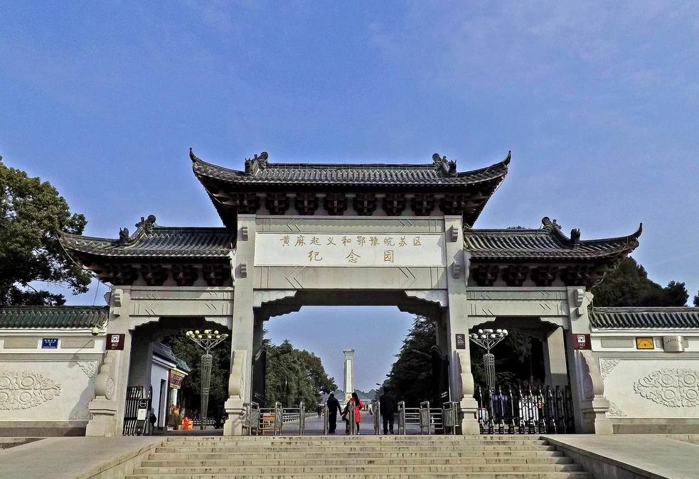黄麻起义和鄂豫皖苏区纪念园-湖北党性教育培训基地