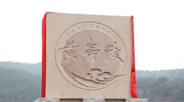 黄帝陵-陕西红色教育基地