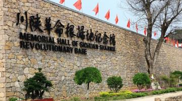 川陕革命根据地纪念馆-陕西红色教育培训基地