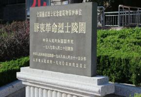 胶东革命烈士陵园-山东红色教育培训基地