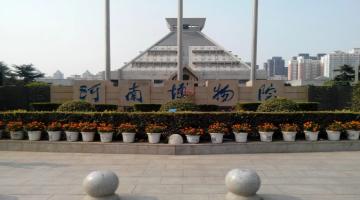 河南博物院-红色教育培训基地