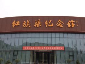 林州红旗渠纪念馆-河南红色教育培训基地