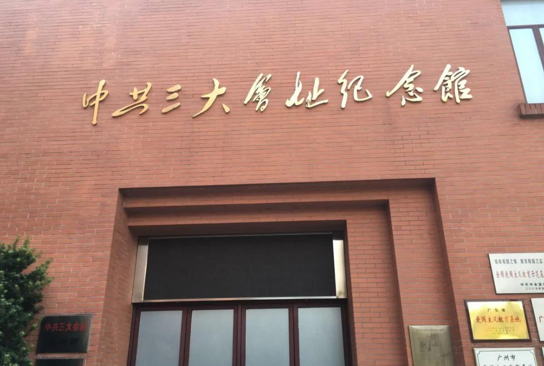 中共三大会址纪念馆-广东党性教育培训基地