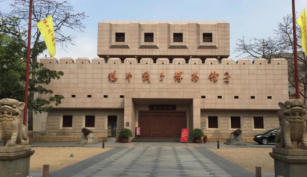 鸦片战争博物馆(虎门炮台)-广东红色教育培训基地