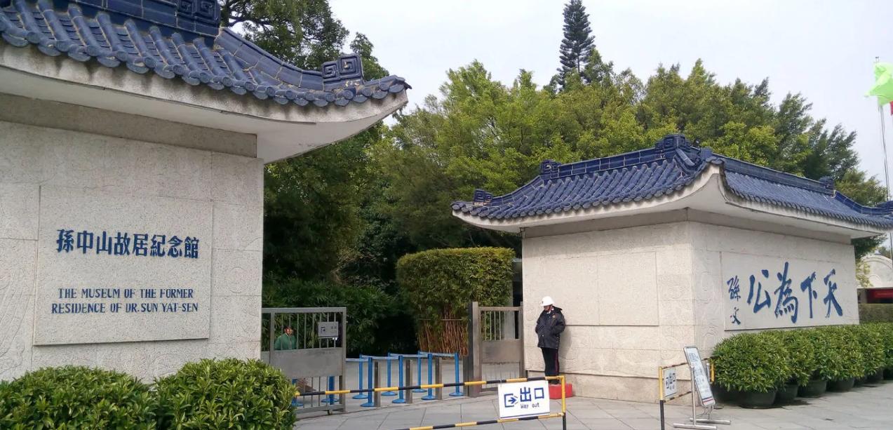 孙中山故居纪念馆-广东党性教育培训基地