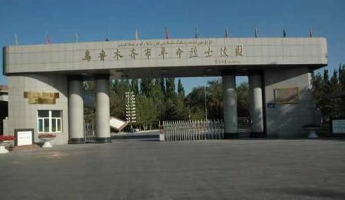 乌鲁木齐烈士陵园-新疆党性教育培训基地