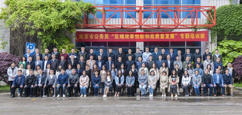 """南京市公务员""""区域改革创新和高质量发展""""专题培训班顺利开班"""