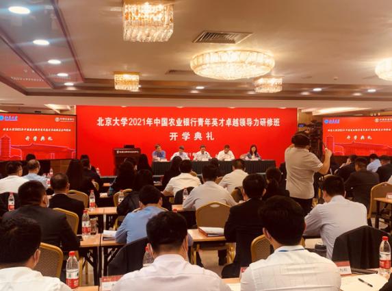 北大农行强强联合 打造金融领军人才 北京大学2021年中国农业银行青年英才卓越领导力研修班顺利开班