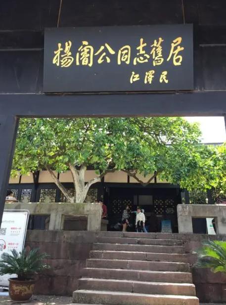 杨闇公故里景区-重庆红色教育培训中心