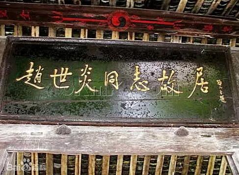 赵世炎故居-重庆党性教育培训基地