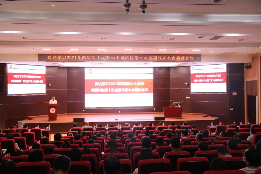 我校传达2021年两院院士大会和中国科协第十次全国代表大会精神
