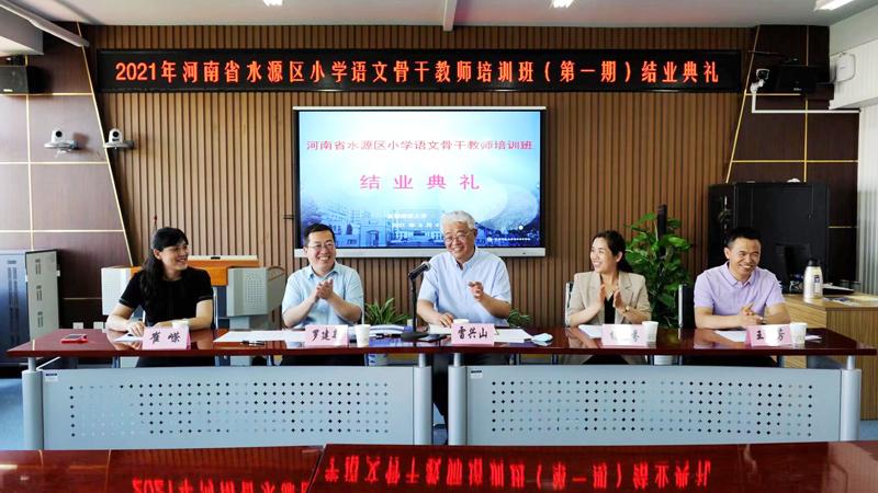 2021年河南省水源区小学语文骨干教师培训班(第一期)圆满结业
