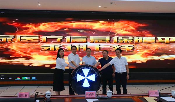 湖南永州:率先上线国家医保信息平台