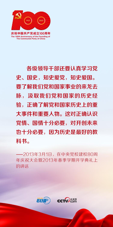 联播+ | 跟着习近平学党史——知史爱党