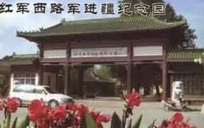 红军西路军进疆纪念园-新疆红色爱国主义教育培训基地