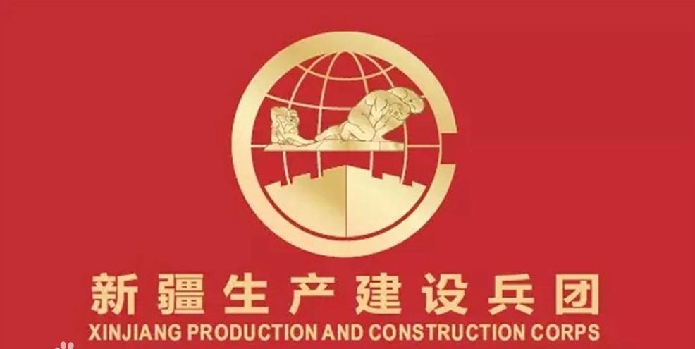 党性教育培训基地-新疆生产建设兵团