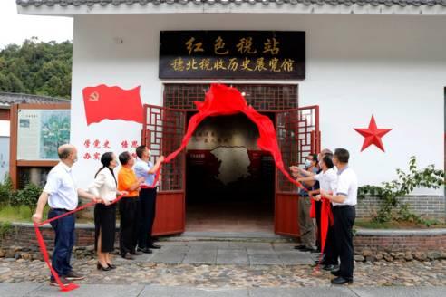 """广州税务系统首个""""红色税站""""在从化揭牌"""