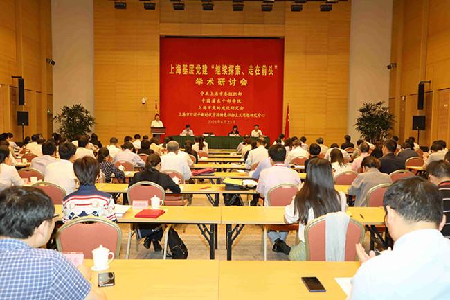 """上海基层党建""""继续探索、走在前头""""学术研讨会召开"""