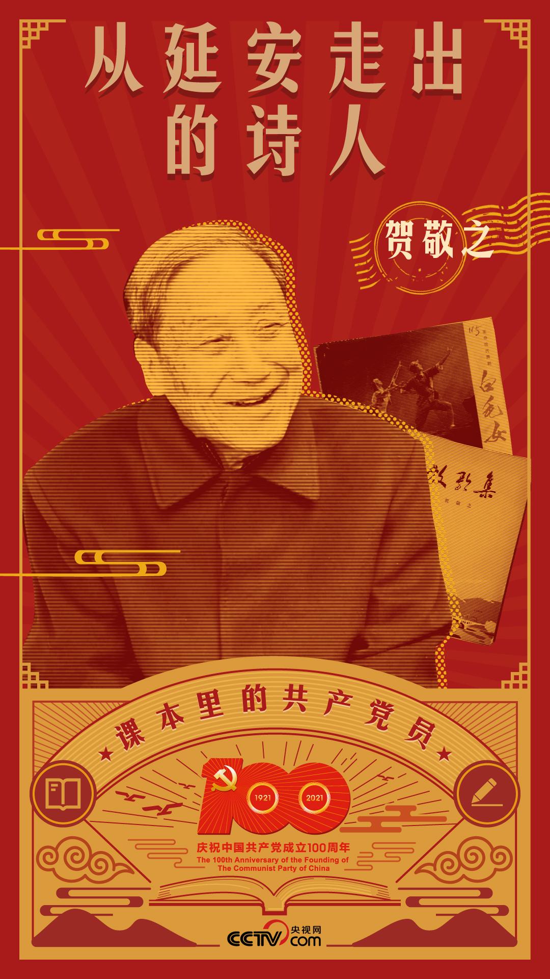 课本里的共产党员丨贺敬之:从延安走出的诗人