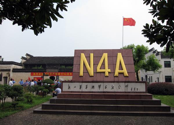 湖州红色教学点:新四军苏浙军区纪念馆