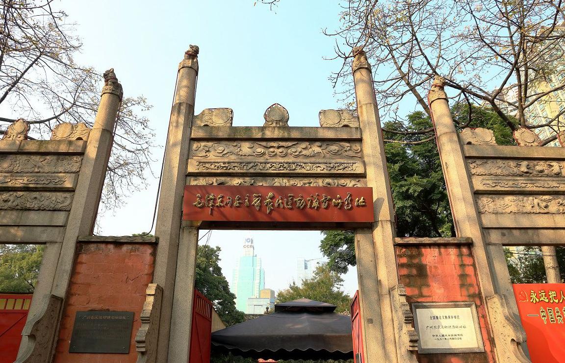 广西农民运动讲习所旧址