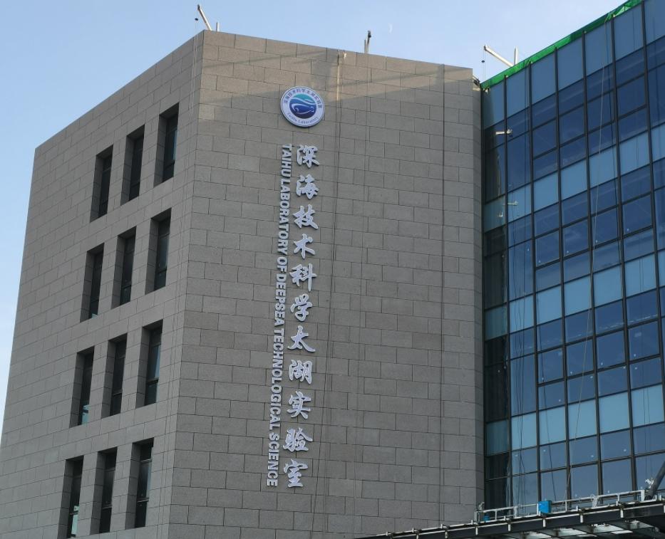 深海技术科学太湖实验室-江苏党性教育培训基地