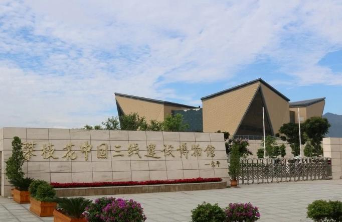 攀枝花中国三线建设博物馆-四川红色教育培训基地