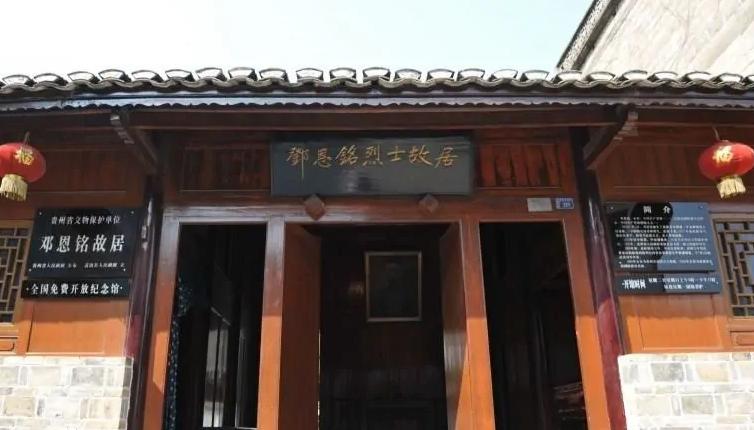邓恩铭故居-遵义干部培训红色教育基地