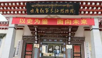 迪庆红军长征博物馆-云南干部培训红色教育基地
