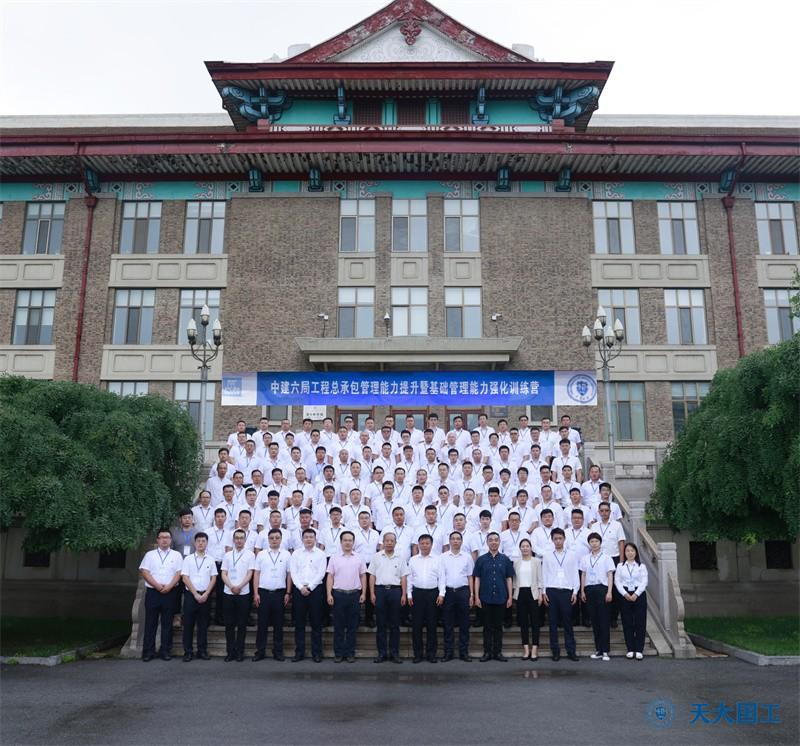 中建六局工程总承包管理能力提升暨基础管理能力强化训练营在天津大学顺利开班