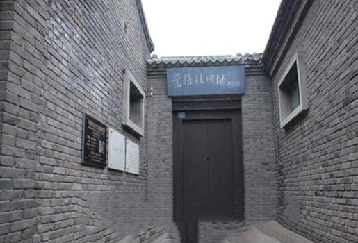 天津觉悟社纪念馆-党性教育培训基地
