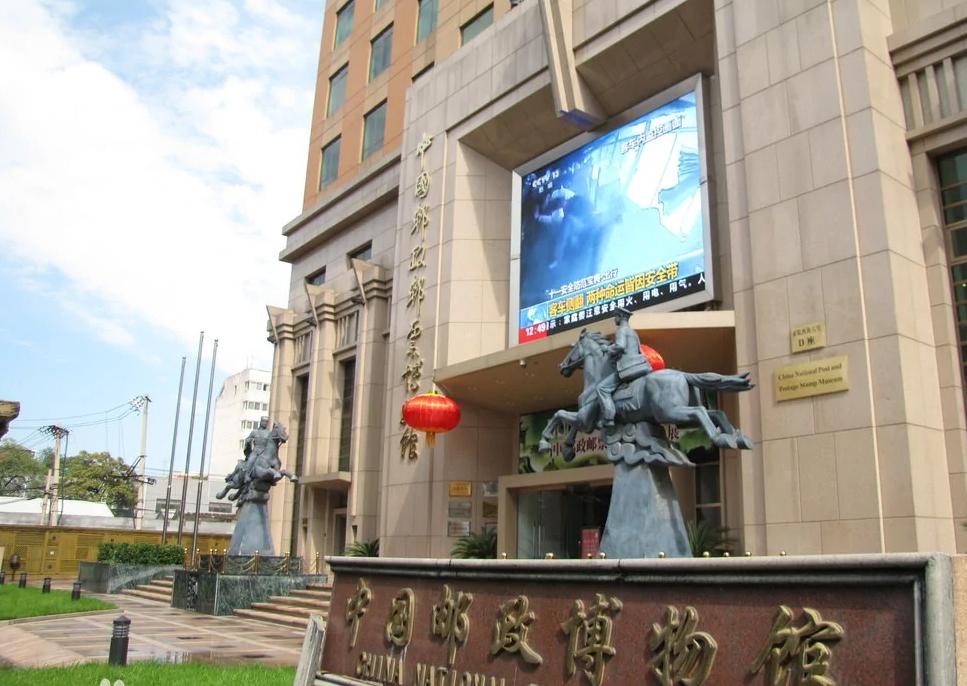 中国邮政邮票博物馆-北京党性教育培训基地