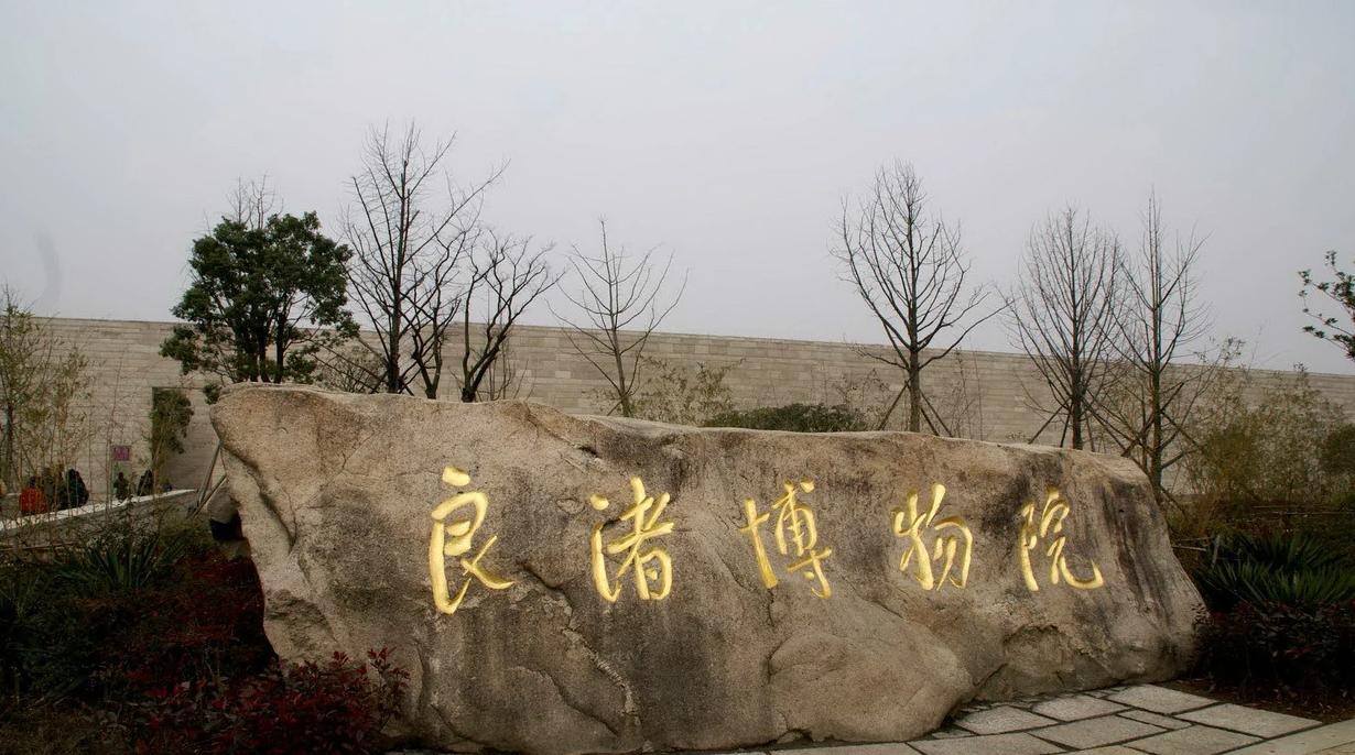 良渚博物院-浙江红色教育培训基地