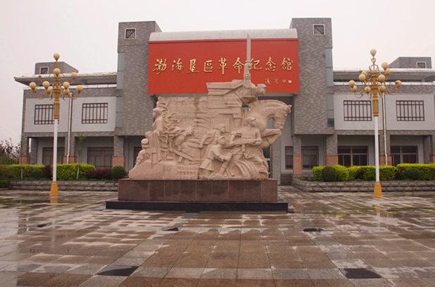 渤海垦区革命纪念馆-山东党性教育培训基地