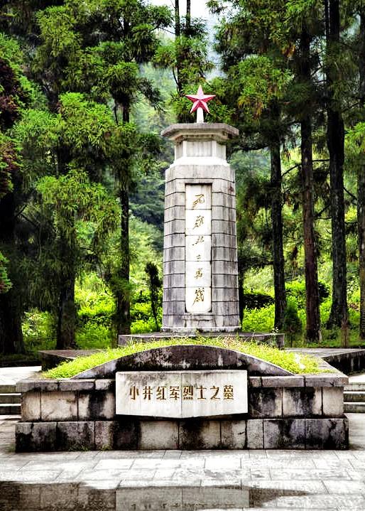 小井红军烈士墓-井冈山红色教育培训基地