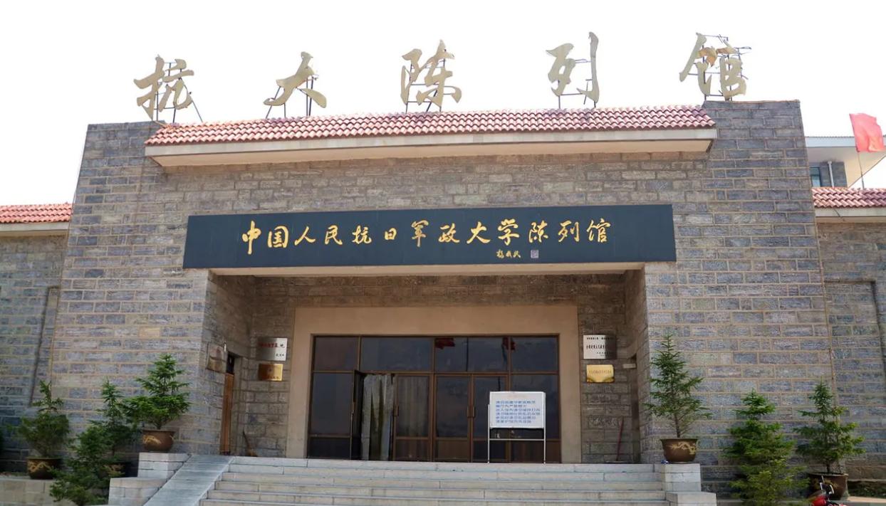 邢台抗大纪念馆-河北党性教育培训基地