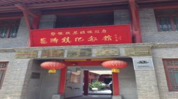 葛牌镇区苏维埃政府纪念馆-陕西红色教育培训基地